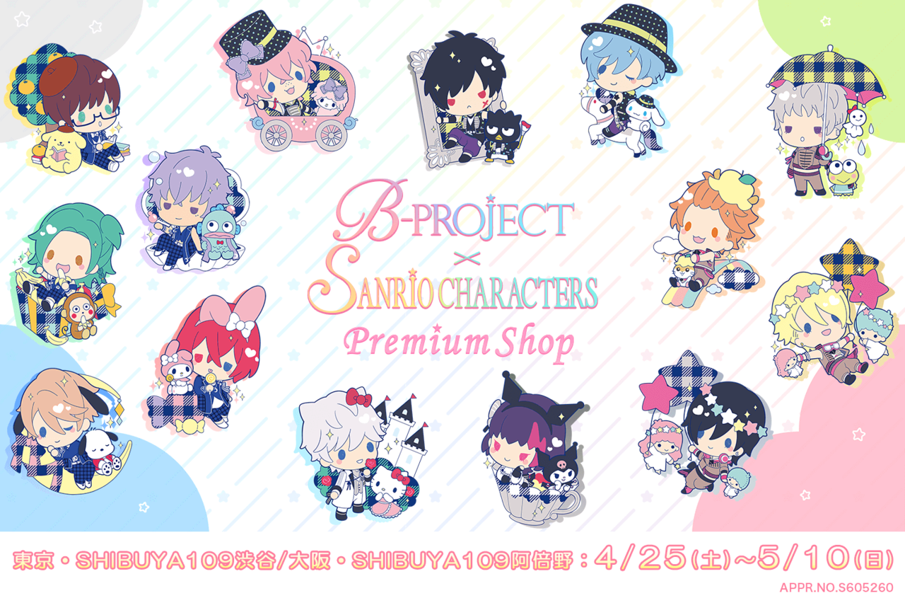 『B-PROJECT』×『サンリオキャラクターズ』