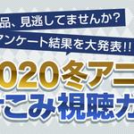 2020冬アニメランキング、1番燃えたのは『ハイキュー』!感動したのは?笑ったのは…?【男女別ランキング】