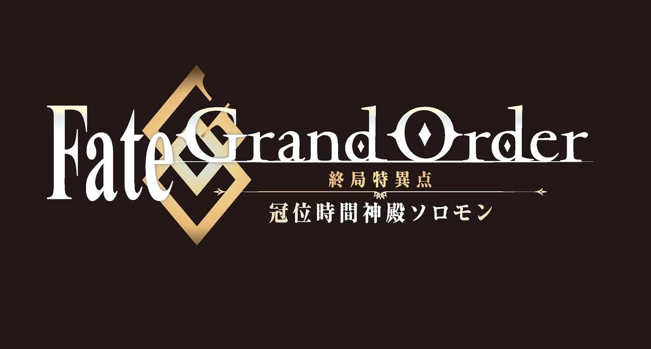 『Fate/Grand Order -冠位時間神殿ソロモン-』