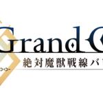 『Fate/Grand Order -冠位時間神殿ソロモン-』10