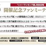 『シャーマンキング展』青森会場3