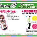 『大さんたく!!!  生放送スペシャル』3