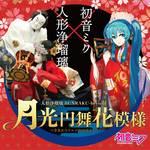 「人形浄瑠璃×初音ミク BUNRAKU-beyond 月光円舞花模様」ツイキャスでプレミア配信