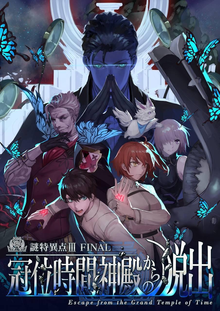 Fate/Grand Order×リアル脱出ゲーム「謎特異点Ⅲ FINAL 冠位時間神殿からの脱出」