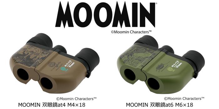 ムーミン×ビクセン_コラボレーション双眼鏡2種