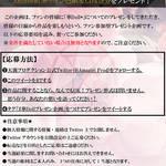 伊東健人ら出演の『華Doll*』、斬新な新企画「華Doll*プレゼン大会」が開催!