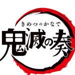 「鬼滅の刃」オーケストラコンサート~鬼滅の奏~