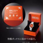 『ONE PIECE』エース・サボ・ルフィの三兄弟の絆をイメージした腕時計が登場!5