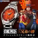 『ONE PIECE』エース・サボ・ルフィの三兄弟の絆をイメージした腕時計が登場!6