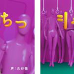 ピュレグミ「シャリ、もちっ動画」4