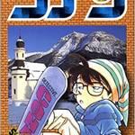 名探偵コナン 10巻 (少年サンデーコミックス) 画像