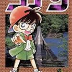 名探偵コナン 5巻 (少年サンデーコミックス) 画像