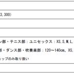 「ミズノ」×『すみっコぐらし』8