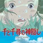千と千尋の神隠し (通常版) [DVD] 画像