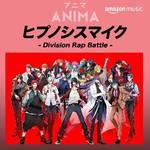 『ヒプマイ』オリジナルコンテンツがAmazon Music Unlimitedにて配信開始!22