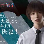 「チョコレート戦争〜a tale of the truth〜」詳細
