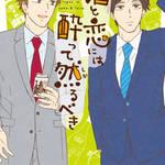 斉藤壮馬が『酒と恋には酔って然るべき』を語る5