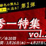 『名探偵コナン公式アプリ』赤井秀一特集vol.2