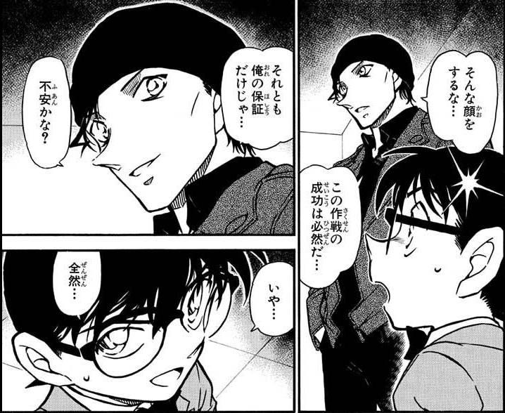 『名探偵コナン公式アプリ』赤井秀一特集vol.2_2
