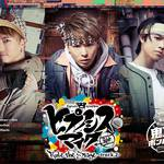舞台『ヒプノシスマイク-Division Rap Battle-』Rule the Stage -track.2-