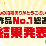 皆が選んだNo.1アニメは? 画像1