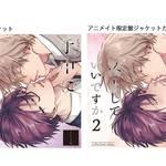 遊佐浩二×河西健吾の大人の恋の駆け引きドラマCD『手中に落としていいですか2』 写真画像1