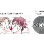 遊佐浩二×河西健吾の大人の恋の駆け引きドラマCD『手中に落としていいですか2』 写真画像2
