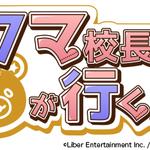 アニメ「アイ★チュウ」三期生他キャラクター設定画&キャストを解禁!8