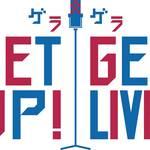 「GETUP! GETLIVE!(ゲラゲラ)」ショートアニメ化決定