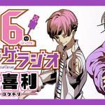 「GETUP! GETLIVE!(ゲラゲラ)」ショートアニメ化決定3