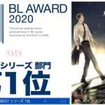 声優部門1位は斉藤壮馬!腐女子が選ぶ『BLアワード2020』結果が発表に 画像1