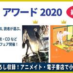 声優部門1位は斉藤壮馬!腐女子が選ぶ『BLアワード2020』結果が発表に 画像
