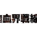 舞台『血界戦線』第2弾公演