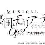 ミュージカル『憂国のモリアーティ』Op.2 –大2帝国の醜聞- 写真画像03