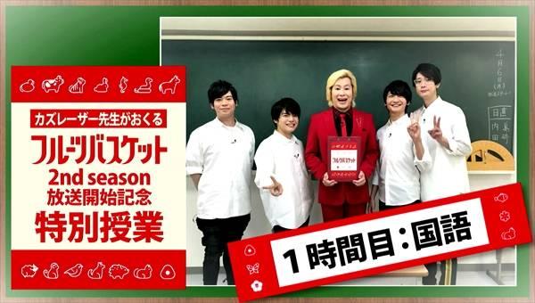 カズレーザー先生がおくる『フルーツバスケット』2nd season放送開始記念特別授業