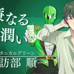 イケメン戦隊ヒーロー 「植物戦隊 ボタニカル フォース」結成8