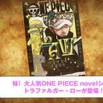 『ONE PIECE novel LAW』2