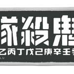 よ〜く見ると禰豆子が隠れてる!?『鬼滅の刃』新グッズが多数登場! 14