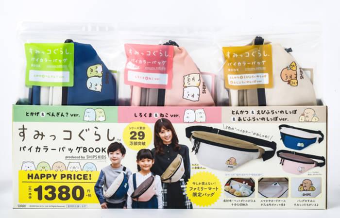 すみっコぐらし バイカラーバッグBOOK produced by SHIPS KIDS9