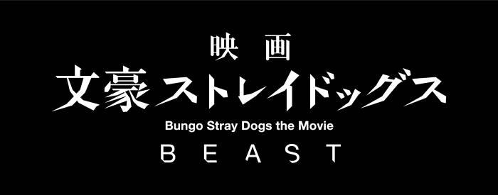 『映画 文豪ストレイドッグス BEAST』