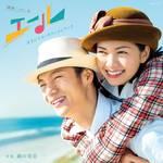 NHK連続テレビ小説 『エール』 オリジナル・サウンドトラック