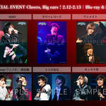 REAL⇔FAKE SPECIAL EVENT Cheers, Big ears!2.12-2.13 Blu-ray & DVDオリジナル特典決定!
