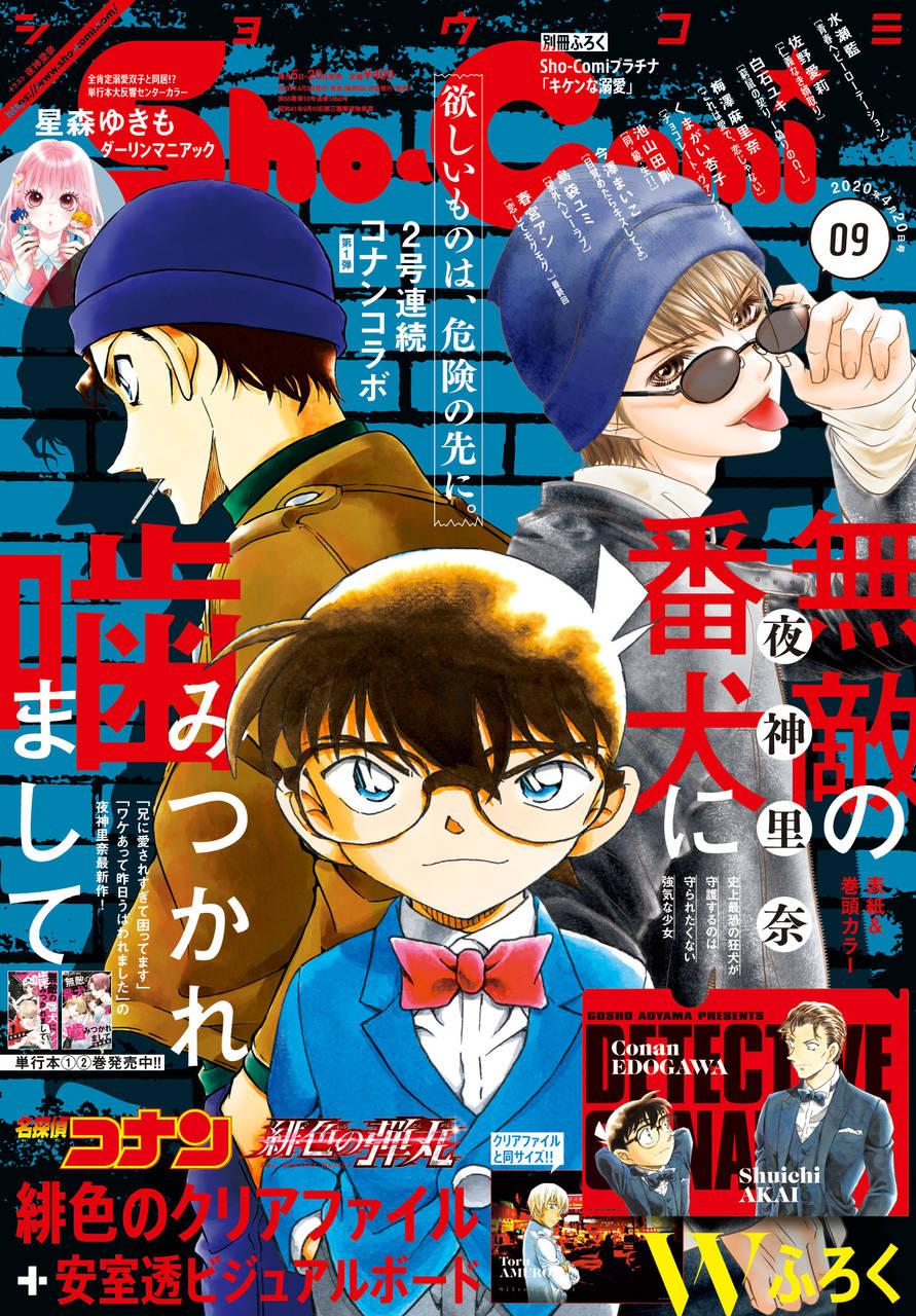 『名探偵コナン』と『ShoーComi』2