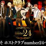 TVアニメ『number24』第11話のあらすじと場面写を先行公開!堂紫社vs黄風院がついに開戦――!