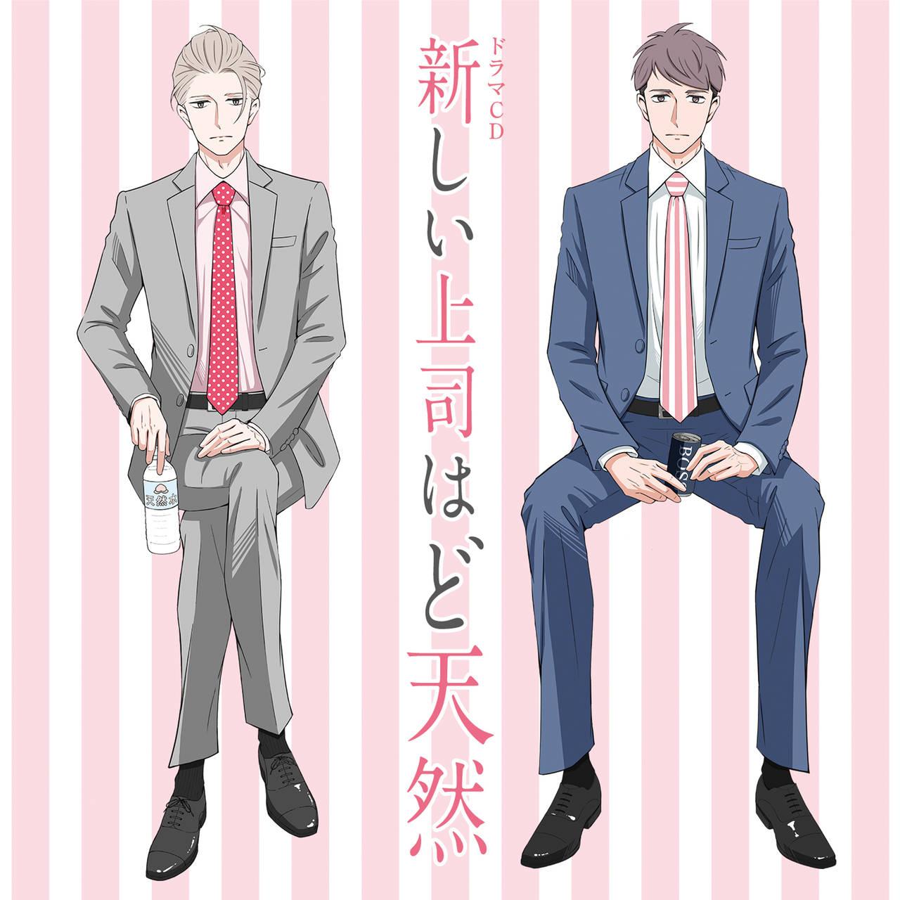 櫻井孝宏、西山宏太朗ら出演のドラマCD『新しい上司はど天然』ジャケット画像が解禁!