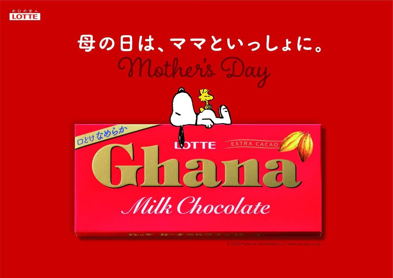 ロッテ「ガーナチョコレート」× PEANUTS2