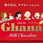 ロッテ「ガーナチョコレート」× PEANUTS11