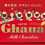 ロッテ「ガーナチョコレート」× PEANUTS12