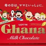 ロッテ「ガーナチョコレート」× PEANUTS13