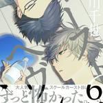 スクールカーストBLコミックス「カーストヘヴン」最新6巻4